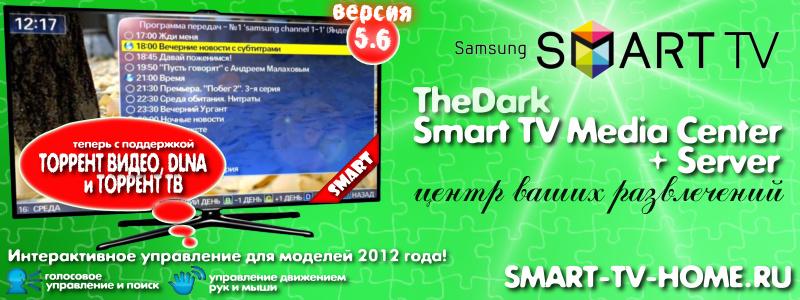 Виджет TigerTV для телевизоров Samsung Smart TV